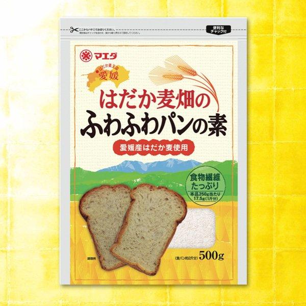 画像1: はだか麦畑のふわふわパンの素500g(食パン約2斤分) 食物繊維たっぷり (1)