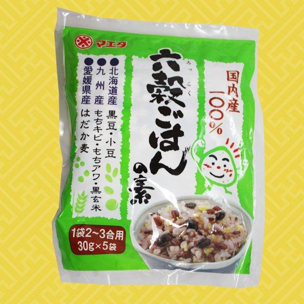 画像1: 六穀ごはんの素【1袋2〜3合用 30g×5袋】  国内産100% (1)