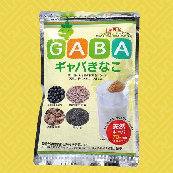 画像1: ギャバきなこ100g  黒大豆ともち麦の天然酵素をつかってグルタミン酸からギャバ(γーアミノ酪酸)をつくり、黒糖・黒ごまをブレンド (1)