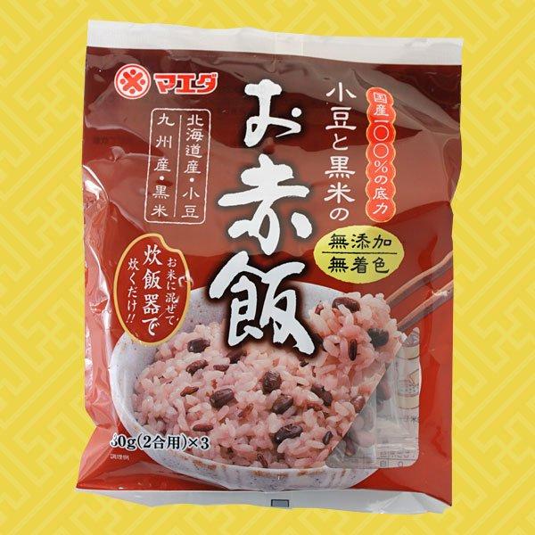 画像1: 小豆と黒米のお赤飯 (1)