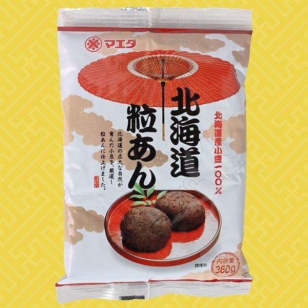 画像1: 北海道粒あん (1)