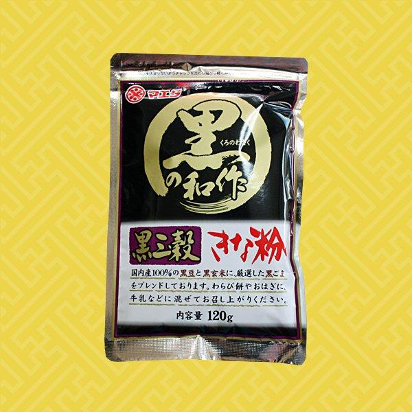 画像1: 黒三穀きな粉120g (1)