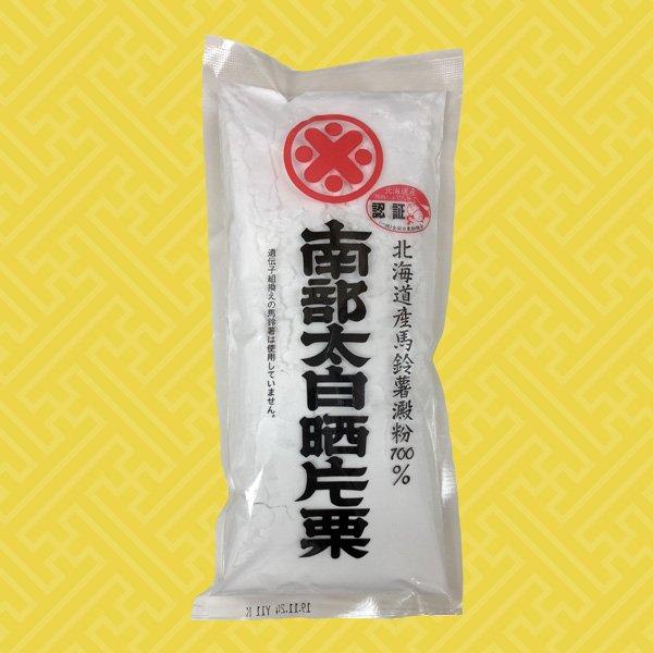 画像1: 片栗粉245g (1)