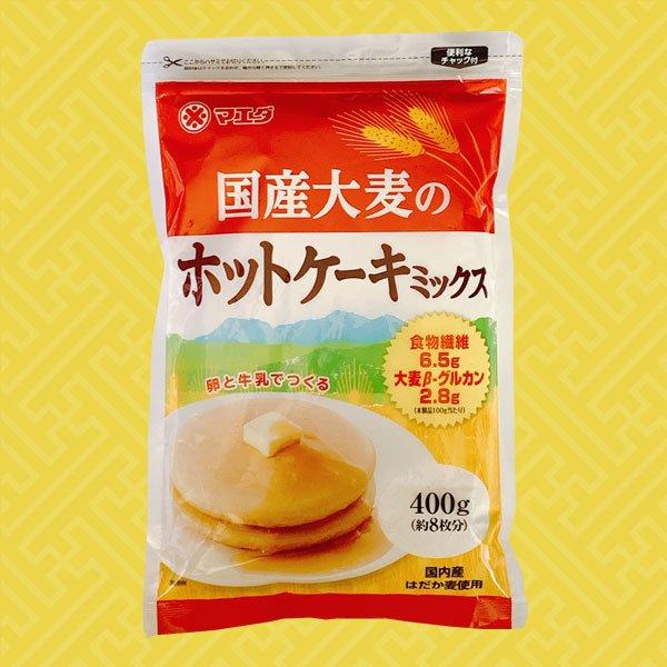 画像1: 国産大麦のホットケーキミックス[1袋400g(約8枚分)]1ケース(10袋入)  -送料無料-  (1)