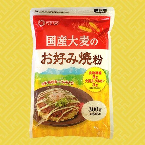画像1: 国産大麦のお好み焼粉300g(約6枚分) (1)