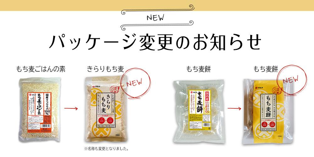 「もち麦ごはんの素」「もち麦餅」商品名とパッケージリニューアル変更のご案内