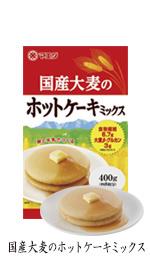 国産大麦のホットケーキミックス