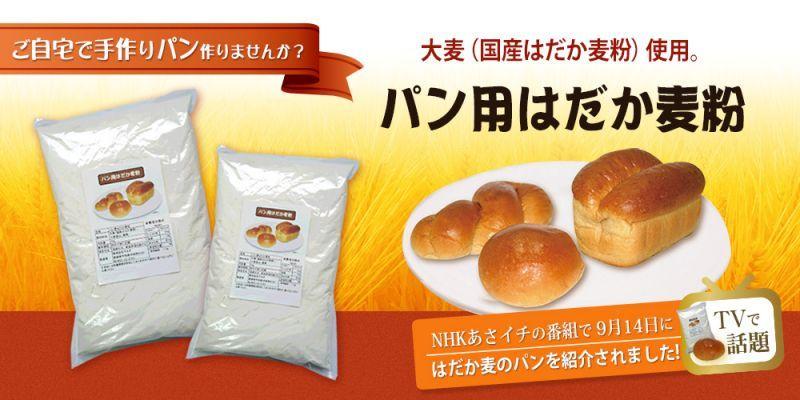 パン用はだか麦粉