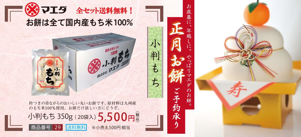 小判もち350g(18袋入)