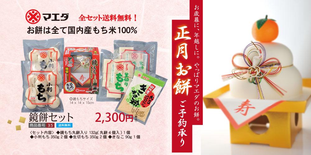 【35】鏡餅セット