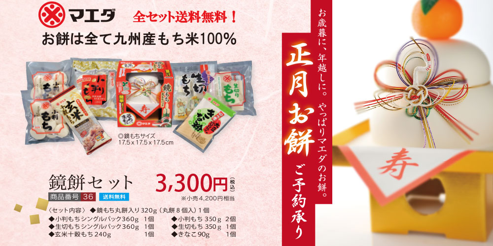 【36】鏡餅セット