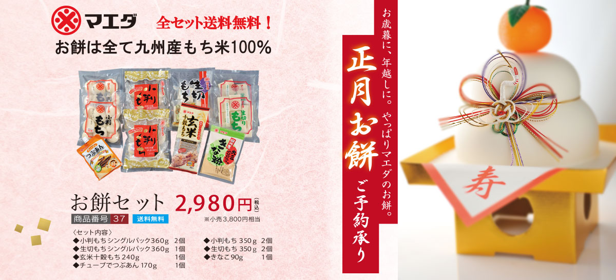 【37】お餅セット