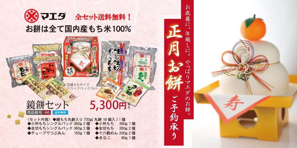 【46】鏡餅セット